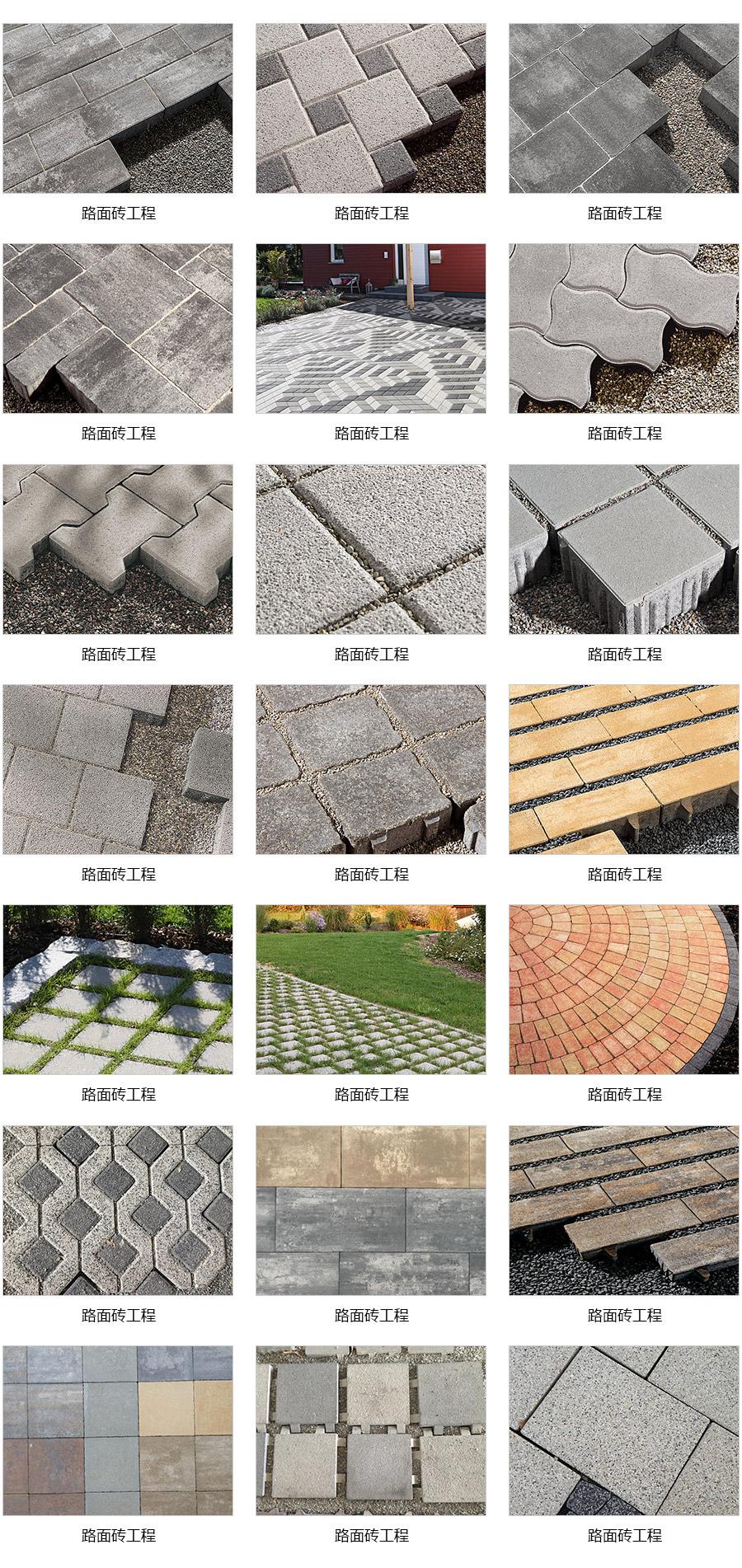 路面砖工程.jpg