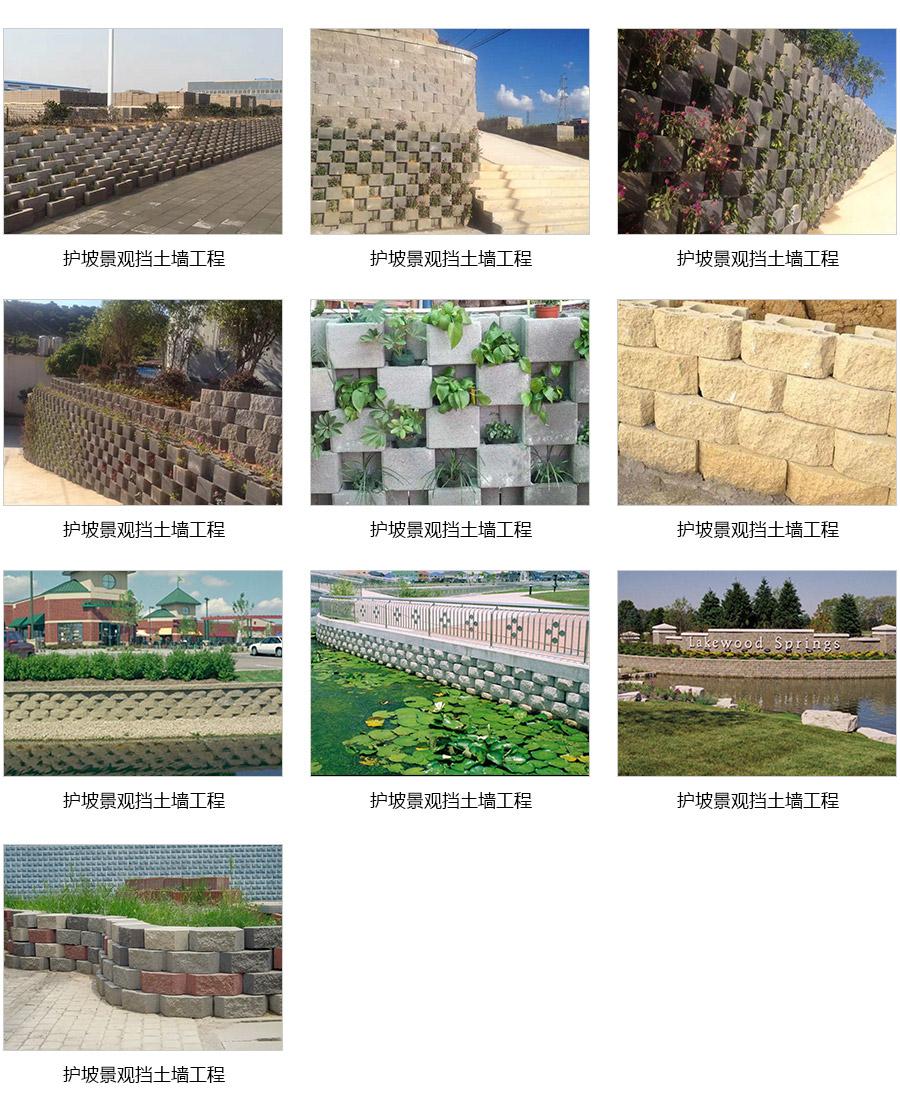护坡景观挡土墙工程.jpg